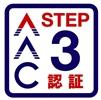 STEP3認証