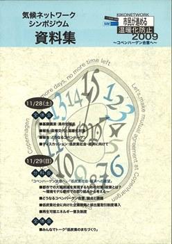 symposium-doc2009