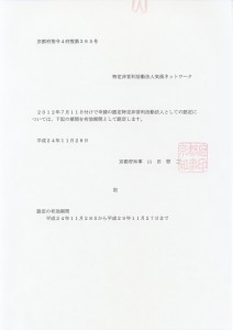 【111】ninteisyo1