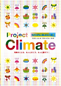 project-climate-activities-guide