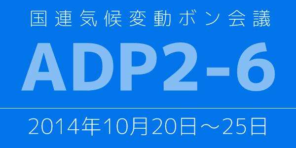 adp2-6