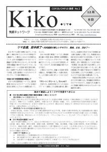 Kiko_COP20_No2_f_ページ_1