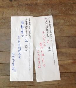 おすすめ・チャレンジカード朱四