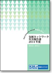 https://www.kikonet.org/wp/wp-content/uploads/2016/06/kiko_annualreport2014.pdf