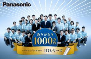 一体型LEDベースライト「iDシリーズ」累計出荷台数1000万台記念