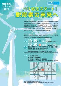 気候市民サミット2019 パリ協定スタート!脱炭素の未来へ