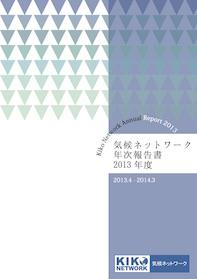 https://www.kikonet.org/wp/wp-content/uploads/2013/08/kiko_annualreport2013.pdf